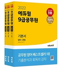 2022 에듀윌 9급 공무원 기본서 영어 (문법, 독해, 어휘) - 전3권