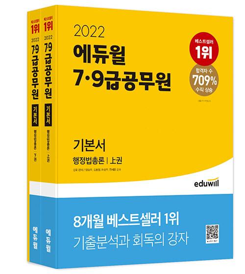 2022 에듀윌 7.9급 공무원 기본서 행정법총론 - 전3권
