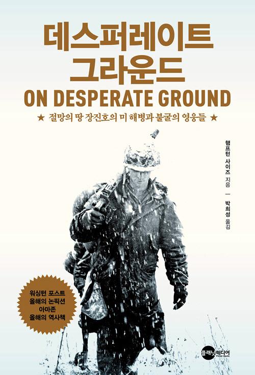 데스퍼레이트 그라운드 : 절망의 땅 장진호의 미 해병과 불굴의 영웅들