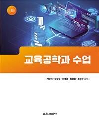 교육공학과 수업 / 제6판