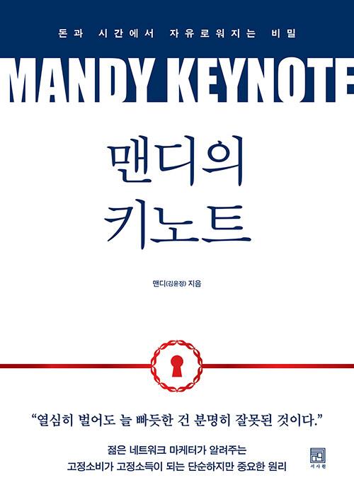 맨디의 키노트