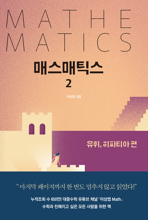 매스매틱스 2