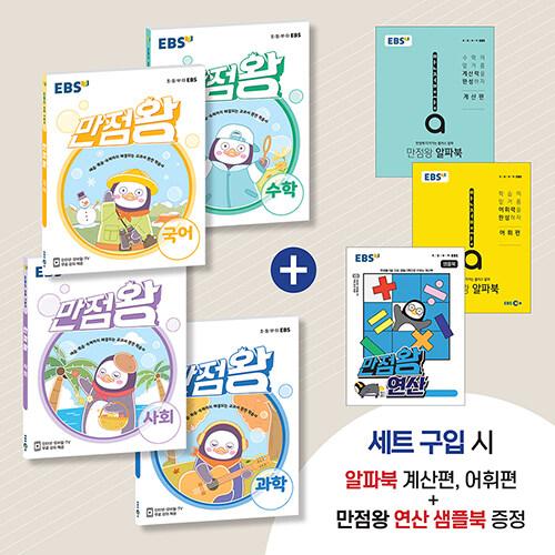 EBS 초등 기본서 만점왕 6-2 세트 - 전7권 (2021년)