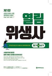 2021 열림 위생사 한권으로 뽀개기 (필기 + 실기)