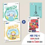 EBS 초등 기본서 만점왕 1-2 세트 - 전4권 (2021년)