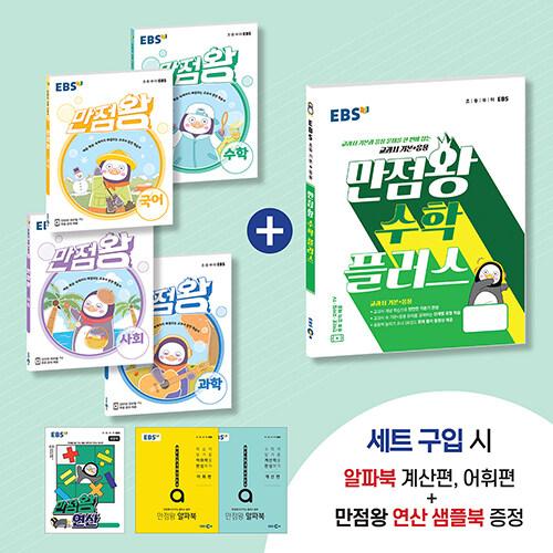 [세트] EBS 초등 만점왕 수학플러스 패키지 4-2 (2021년) - 전5권