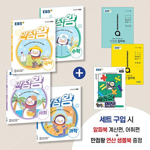 EBS 초등 기본서 만점왕 3-2 세트 - 전4권 (2021년)