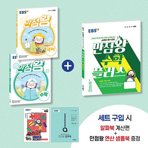 [세트] EBS 초등 만점왕 수학플러스 패키지 2-2 (2021년) - 전5권