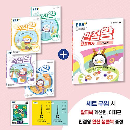 [세트] EBS 초등 만점왕 단원평가 패키지 3-2 - 전5권 (2021년)