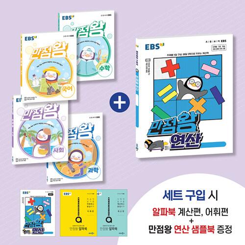 [세트] EBS 초등 만점왕 연산 패키지 6-2 (2021년) - 전8권