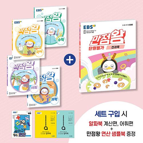 [세트] EBS 초등 만점왕 단원평가 패키지 6-2 - 전5권 (2021년)