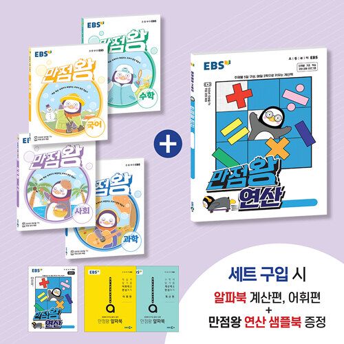 [세트] EBS 초등 만점왕 연산 패키지 5-2 (2021년) - 전8권