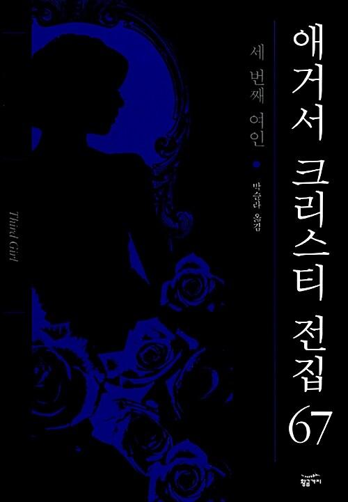 애거서 크리스티 전집 67 (완전판)