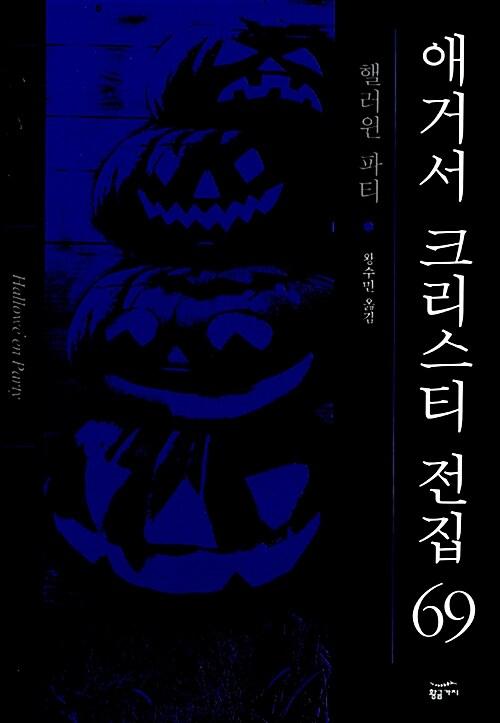애거서 크리스티 전집 69 (완전판)