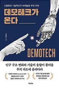 데모테크가 온다 =고령화와 기술혁신이 바꿔놓을 부의 미래 /Demotech