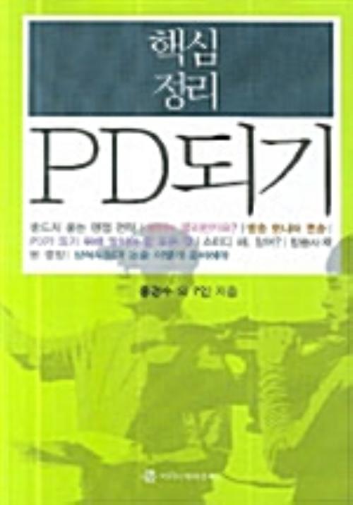 핵심정리 PD되기