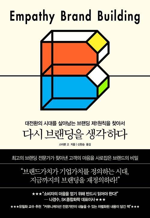 다시 브랜딩을 생각하다 : 대전환의 시대를 살아남는 브랜딩 제1원칙을 찾아서