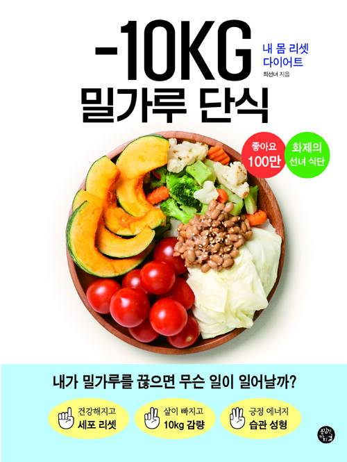 -10KG 밀가루 단식 : 내 몸 리셋 다이어트