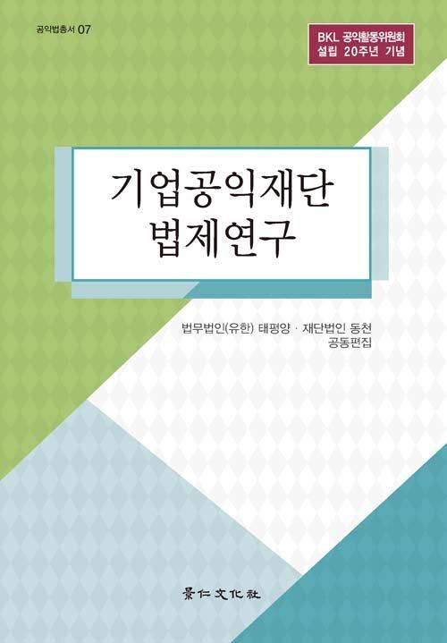기업공익재단 법제연구