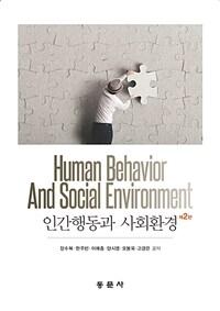 인간행동과 사회환경 = 제2판