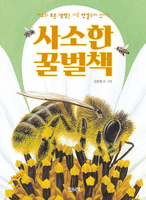 사소한 꿀벌책