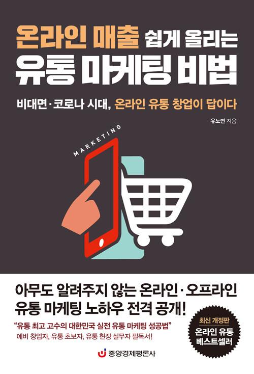(온라인 매출 쉽게 올리는) 유통 마케팅 비법 : 비대면·코로나 시대, 온라인 유통 창업이 답이다 / 개정2판