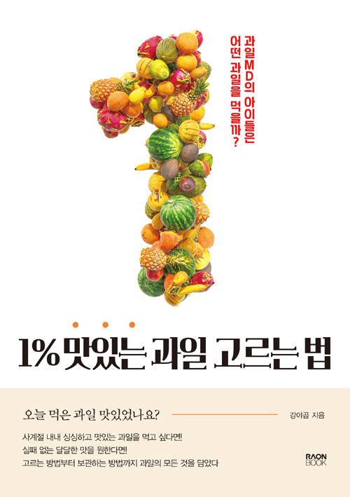 1% 맛있는 과일 고르는 법 : 과일 MD의 아이들은 어떤 과일을 먹을까?