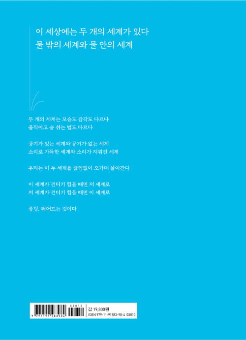 풍덩! : 우지현 그림 에세이 : 완전한 휴식 속으로