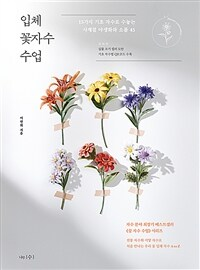 입체 꽃자수 수업