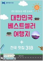 대한민국 베스트셀러 여행지 + 전국맛집 318