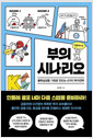[eBook] 부의 시나리오