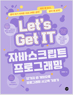 Let's Get IT 자바스크립트 프로그래밍