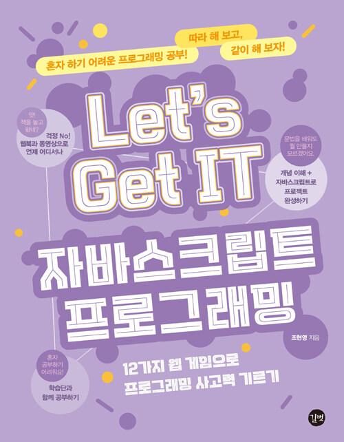 (Let's get IT) 자바스크립트 프로그래밍 : 12가지 웹 게임으로 프로그래밍 사고력 기르기