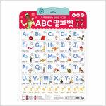 디즈니 프린세스 누르면 들리는 사운드 벽그림 : ABC 알파벳