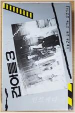 [중고] [카세트 테이프] 건아들 3집