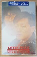 [중고] [카세트 테이프] 작은 평화 2집 - Vol.2