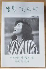 [중고] [카세트 테이프] 이미배 - 샹송 깐소네