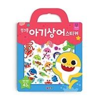 핑크퐁 가방 스티커 : 아기상어