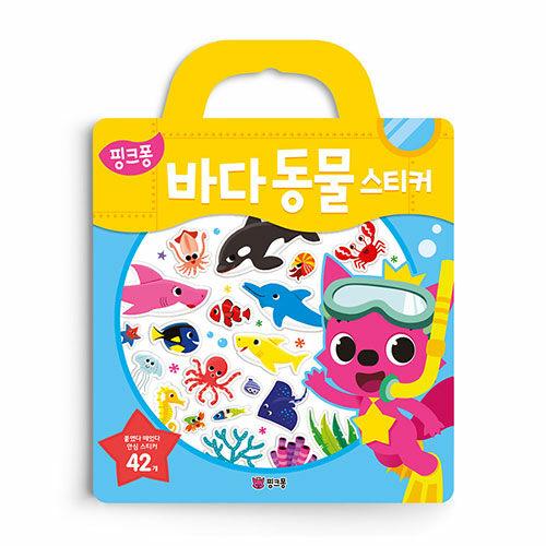 핑크퐁 가방 스티커 : 바다동물