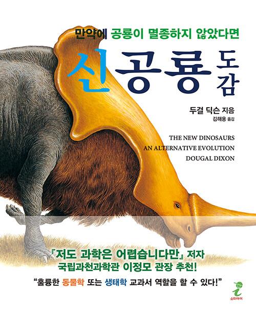 신공룡 도감