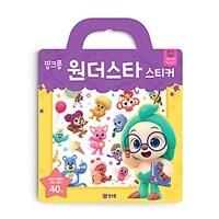 핑크퐁 가방 스티커 : 원더스타