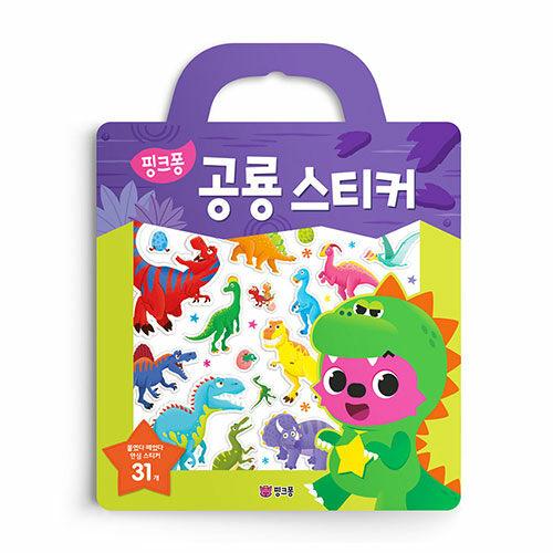 핑크퐁 가방 스티커 : 공룡