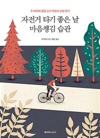 자전거 타기 좋은 날 마음챙김 습관