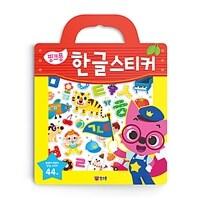 핑크퐁 가방 스티커 : 한글