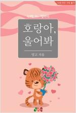 [GL] 호랑아, 울어봐
