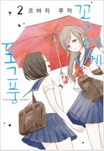[고화질] 꽃에게 폭풍 02