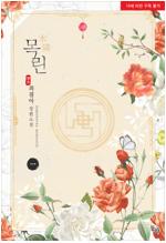 [세트] 목린(木隣) (총4권/완결)