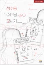 [세트] [GL] 성수동 수녀님 꼬시기 (외전 포함) (총3권/완결)