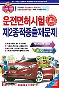 [중고] 운전면허시험 제2종 적중출제문제 (8절) ★CD없음★
