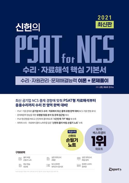 2021 최신판 신헌의 PSAT for NCS 수리·자료해석 핵심 기본서